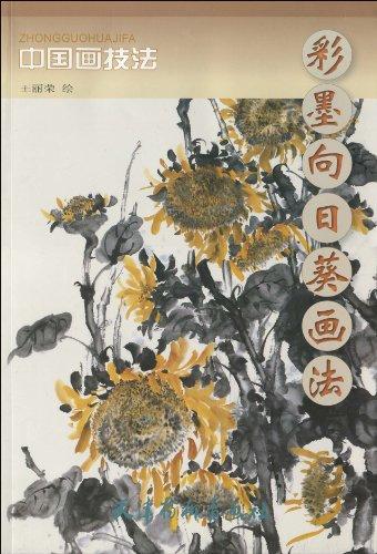 ひまわり 彩墨向日葵画法 中国画技法 中国絵画/彩墨向日葵画法