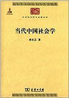 当代中国社会学/中华现代学术名著丛书·第三辑