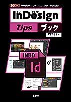 InDesign Tipsブック―ページレイアウトに役立つテクニック満載! (I・O BOOKS)