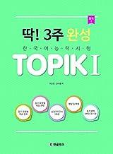 3 Weeks Completion TOPIK I + MP3 CD