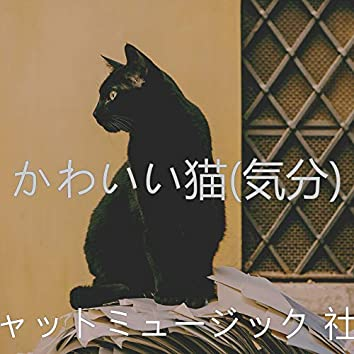 かわいい猫(気分)