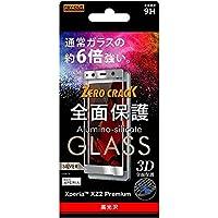 レイ・アウト Xperia XZ2 Premium(SO-04K/SOV38)用 液晶保護フィルム 3D全面保護 強化ガラス 高光沢(シルバー) RT-RXZ2PRFG/CS