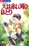 天は赤い河のほとり(13) (フラワーコミックス)