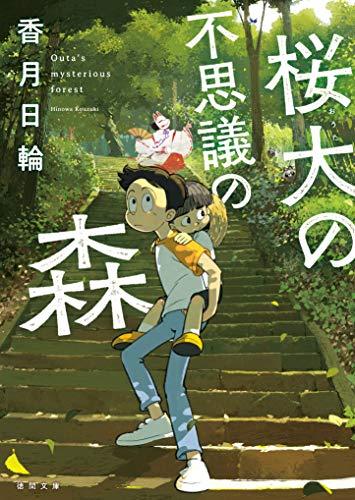 桜大の不思議の森〈新装版〉 (徳間文庫)