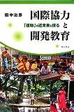 国際協力と開発教育