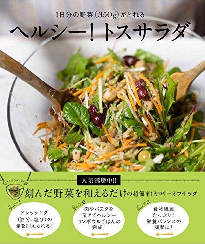 ヘルシー!トスサラダ - 1日分の野菜(350g)がとれる -
