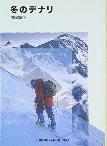 冬のデナリ (福音館文庫 ノンフィクション)の詳細を見る