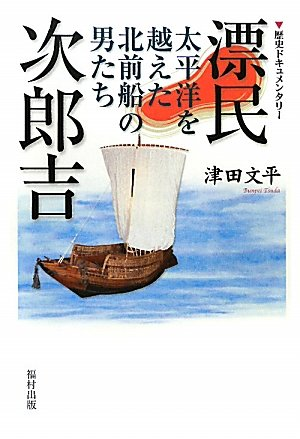 漂民次郎吉―太平洋を越えた北前船の男たち 歴史ドキュメンタリー