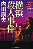 横浜殺人事件―浅見光彦×日本列島縦断シリーズ (光文社文庫)