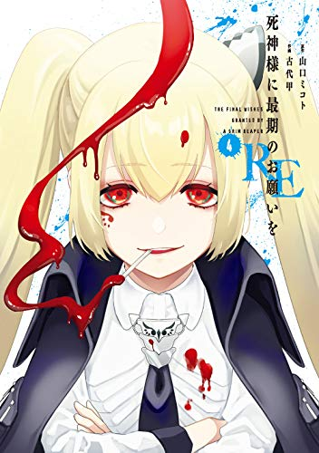 死神様に最期のお願いをRE(4) (ガンガンコミックス JOKER)の詳細を見る
