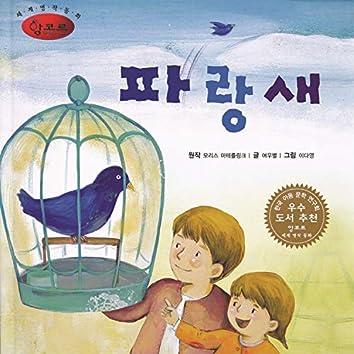 앙코르 세계 명작 - 파랑새