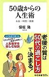 50歳からの人生術 - お金・時間・健康 (中公新書ラクレ)