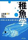 稚魚学―多様な生理生態を探る