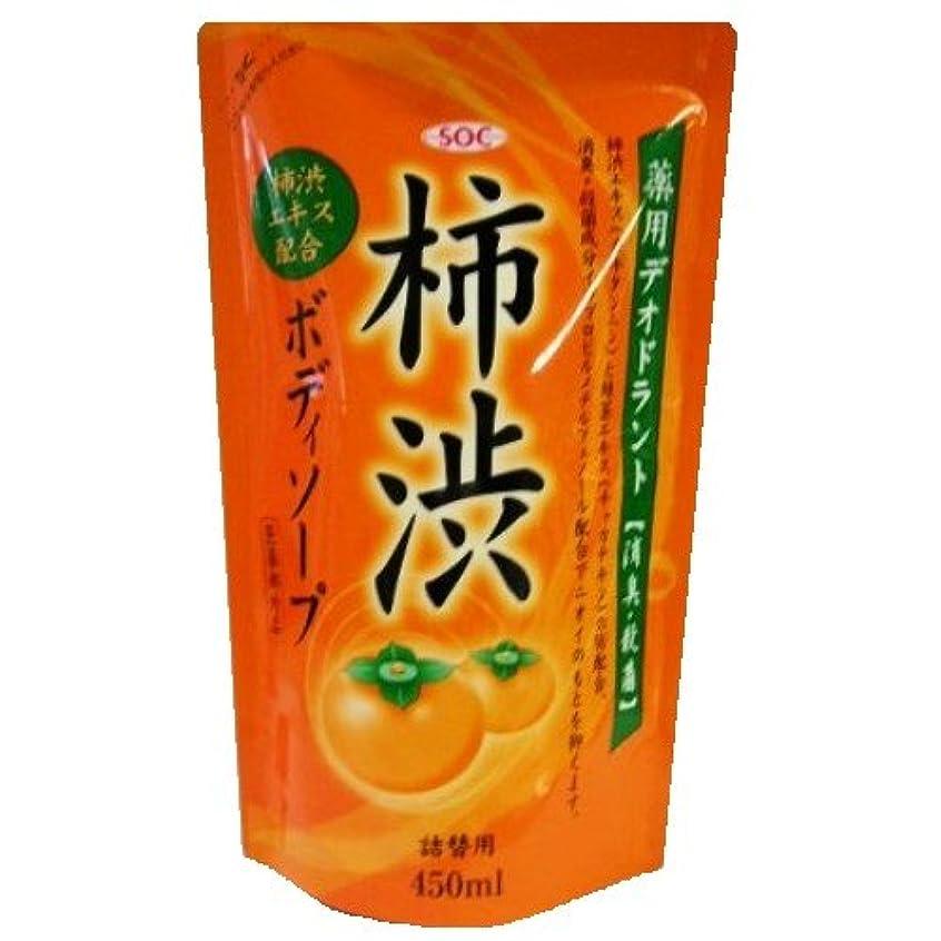 認証嵐の十一SOC 薬用柿渋ボディソープ 詰替 450ml