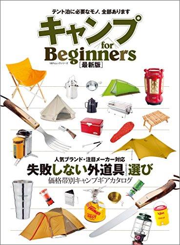キャンプ for Beginners 最新版 100%ムック (MONOQLO)
