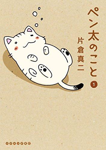ペン太のこと(1) (イブニングコミックス)