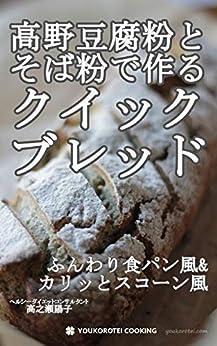 [高之瀬陽子]の高野豆腐粉とそば粉で作るクイックブレッド-ふんわり食パン風&カリッとスコーン風