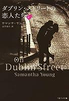 ダブリン・ストリートの恋人たち 下 (ベルベット文庫)