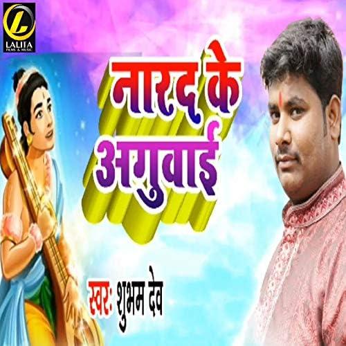 Shubham Dev