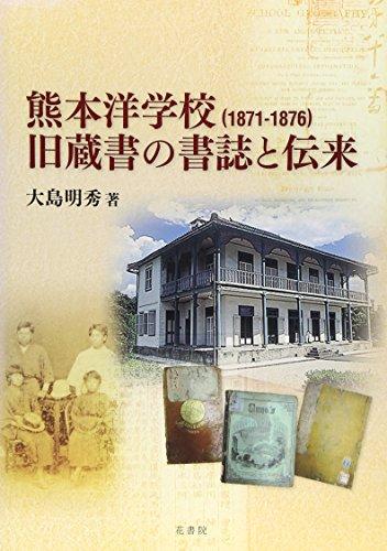 熊本洋学校(1871ー1876)旧蔵書の書誌と伝来