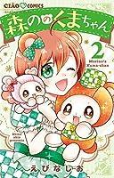森ののくまちゃん コミック 1-2巻セット
