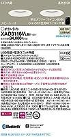パナソニック(Panasonic) 天井埋込型 LED(温白色) ダウンライト 美ルック・拡散タイプ 調光タイプ(ライコン別売)・スピーカー付 埋込穴φ100 XAD3116VLB1
