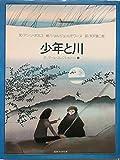 少年と川 (1980年) (ガリマール・コレクション)