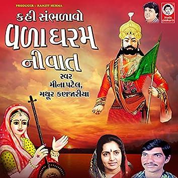 Kahi Sambhadavo Vada Dharam Ni Vaat