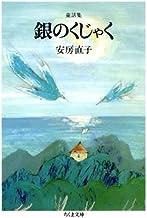 表紙: 童話集 銀のくじゃく (ちくま文庫) | 安房直子