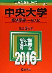 中央大学(経済学部−一般入試) (2016年版大学入試シリーズ)・赤本・過去問