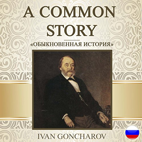 A Common Story (Russian Edition) audiobook cover art