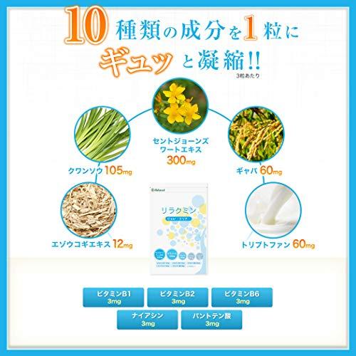 セロトニンサプリ(日本製)ギャバセントジョーンズワートトリプトファンエゾウコギ[リラクミンクリア1袋]90粒入(約1か月分)リラクミンサプリメント