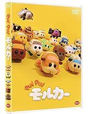 PUI PUI モルカー [DVD]