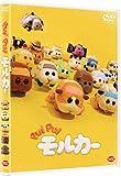 PUI PUI モルカー[DVD]