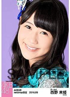 AKB48 回遊魚のキャパシティ netshop限定 生写真5枚 西野未姫 グッズ