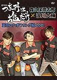 「つまみは塩だけ」DVD「東京ロケ・ボウリング編2021」[DVD]