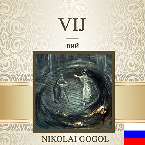 Vij [Russian Edition] cover art