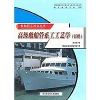 高级船舶管系工工艺学(技师)/船舶工人培训丛书