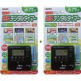 デジタルプログラムタイマー PT70DG (グレー) 2個セット タイマーコンセント 省エネ ・ 節電 グッズ リーベックス REVEX