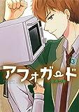 アフォガード(3) (ガンガンコミックスONLINE)