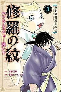修羅の紋 ムツさんはチョー強い?!(3) (月刊少年マガジンコミックス)