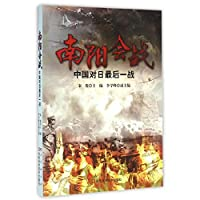 Nanyang Battle - China against Japan last fight(Chinese Edition)
