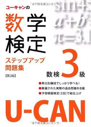U-CANの数学検定3級ステップアップ問題集の詳細を見る