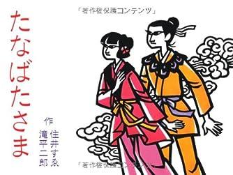 たなばたさま (住井すゑとの絵本集)