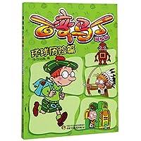 百变马丁精编版·环球历险篇