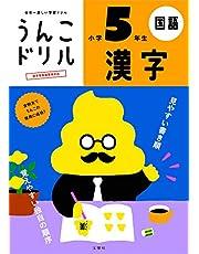 うんこドリル 漢字 小学5年生 (うんこドリルシリーズ)