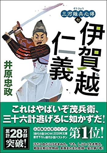 三河雑兵心得(7)-伊賀越仁義 (双葉文庫)