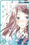 【プチララ】君は春に目を醒ます 第3話 (花とゆめコミックス)