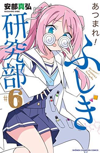 あつまれ! ふしぎ研究部(6) (少年チャンピオン・コミックス)
