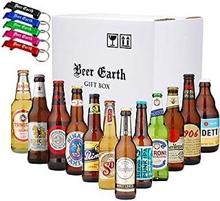 ワンランク上のビールギフト 世界のプレミアムビール [12か国12本]飲み比べ ギフトセット(全品正規輸入品)【Amazon購入限定 BEER EARTHオリジナル栓抜きプレゼント】【お中元】